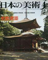 日本の美術 1978年4月号 No.143
