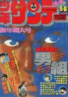 週刊少年サンデー 1978年1月29日・2月5日号 5・6合併号