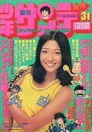週刊少年サンデー 1978年7月30日号 31