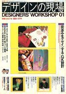 デザインの現場01 別冊美術手帖 1984年04月号
