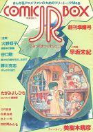 COMIC BOX JR 創刊準備号 こみっくぼっくすジュニア