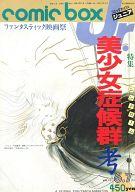 comic box Jr 1985年06.07月号 VOL.18 コミックボックスジュニア