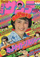 週刊少年サンデー 1979年9月9日号 37
