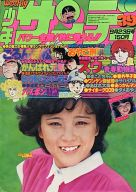 週刊少年サンデー 1979年9月23日号 39