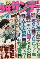 週刊少年サンデー 1976年04月18日号