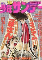 週刊少年サンデー 1976年05月02日号