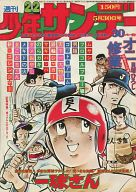 ランクB)週刊少年サンデー 1976年05月30日号