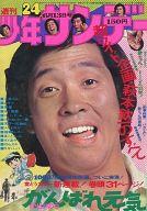 週刊少年サンデー 1976年06月13日号