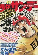 週刊少年サンデー 1976年10月10日号