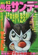週刊少年サンデー 1976年10月17日号