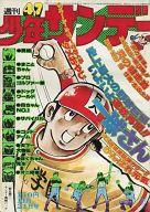 週刊少年サンデー 1976年11月21日号