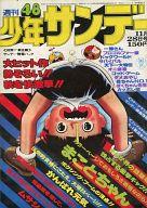 週刊少年サンデー 1976年11月28日号