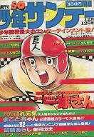 週刊少年サンデー 1976年12月12日号