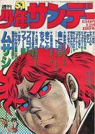 週刊少年サンデー 1976年12月19日号