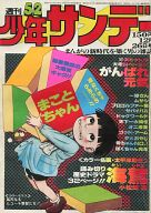 週刊少年サンデー 1976年12月26日号