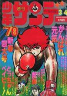 週刊少年サンデー 1978年1月15日・22日号 3・4