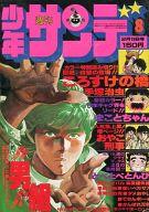週刊少年サンデー 1978年2月19日号 8