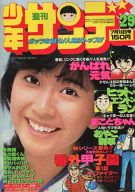 週刊少年サンデー 1978年7月16日号 29