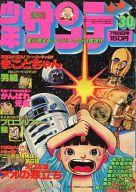 週刊少年サンデー 1978年7月23日号 30
