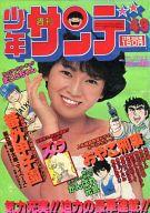週刊少年サンデー 1978年12月3日号 49