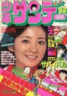 週刊少年サンデー 1978年12月24日号 52