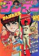週刊少年サンデー 1981年3月4日号 12