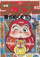 週刊少年サンデー 1982年1月6日・13日号 3・4