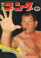 別冊ゴング 1973年12月号