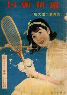 ランクB)週刊朝日 九月第二增大號(1933年)