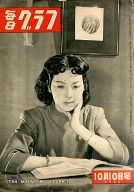 ランクB)毎日グラフ 1952年10月10日号