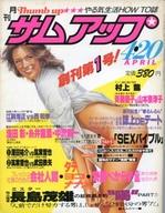 サムアップ 1984年4月号 創刊号