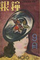 銀鐘 1939年09月号 NO.16
