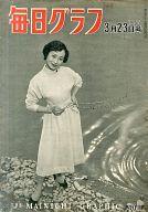 毎日グラフ 1955年03月23日号