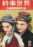 時事世界 NEWPIX 1954年06月号