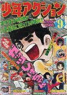 週刊少年アクション 1975年12月29日号 9号