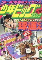 少年ビッグコミック 1979年9月10日号 No.17