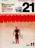 THE 21 1984年11月号 ざ・にじゅういち