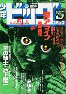 少年ビッグコミック 1984年4月13日号 No.7