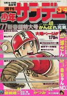 週刊少年サンデー 1977年01月16/23合併号