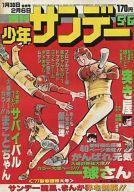 週刊少年サンデー 1977年01月30日02月06日合併号