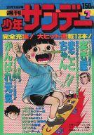 週刊少年サンデー 1977年02月12日号