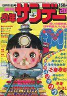 週刊少年サンデー 1977年05月15日号