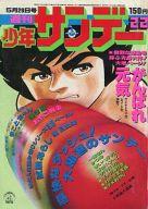 週刊少年サンデー 1977年05月29日号