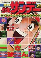 週刊少年サンデー 1977年06月19日号