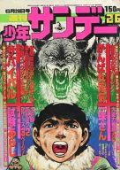 週刊少年サンデー 1977年06月26日号