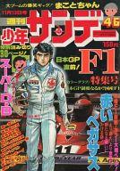 週刊少年サンデー 1977年11月13日号