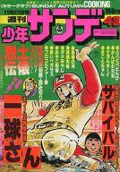 週刊少年サンデー 1977年11月27日号