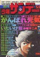 週刊少年サンデー 1977年12月11日号