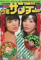 週刊少年サンデー 1977年12月18日号