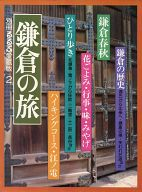 別冊るるぶ愛蔵版 2 鎌倉の旅